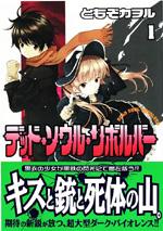 デッド・ソウル・リボルバー 1 (1) (チャンピオンREDコミックス)