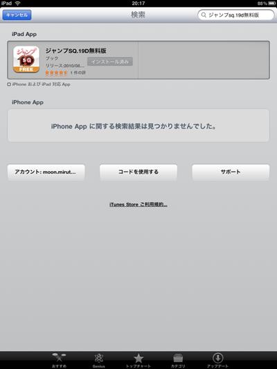 ジャンプSQのiPadアプリを使ってみました!