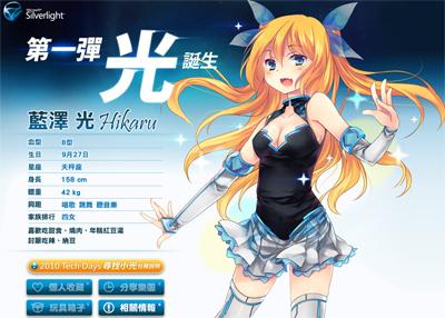 台湾Microsoft公式に萌えキャラ「藍澤 光」が登場!