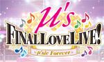 μ's Final LoveLive!一般販売チケット争奪戦簡易まとめ