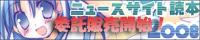 ニュースサイト読本2008