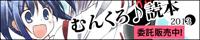 [C85]むんくろ♪読本2013