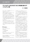 [C89]むんくろ読本FINAL 2015