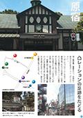 [C90]デレアニ聖地巡礼~アイドルマスターシンデレラガールズ聖地巡礼レポート~