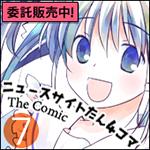 [c90]ニュースサイトたん4コマ The Comic 7