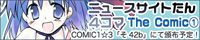 [COMIC1☆3]ニュースサイトたん4コマ The Comic1