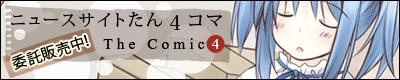 [COMITIA100]ニュースサイトたん4コマ4巻