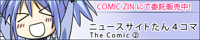 [COMITIA92]ニュースサイトたん4コマの2巻目を出します!