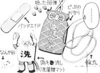 ハヤテのごとく!18巻伏字ネタ
