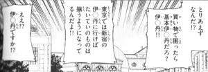 ハヤテのごとく!19巻伏字ネタ