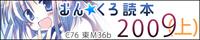 [C76]むん☆くろ読本2009(上)