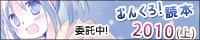 [C78]むんくろ!読本2010(上)