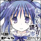 [C81]むんくろ!!読本2011(下)