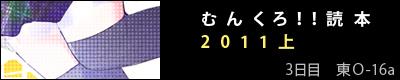 [C80]むんくろ!!読本2011(上)