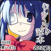 [C83]むんくろ!!!読本2012(下)