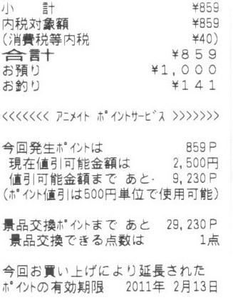 メロンブックス ポイントカード アニメイトカード
