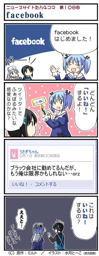 ニュースサイトたん4コマ第108回『facebook』,水月とーこ