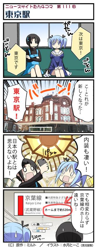 ニュースサイトたん4コマ第111回『東京駅』,水月とーこ