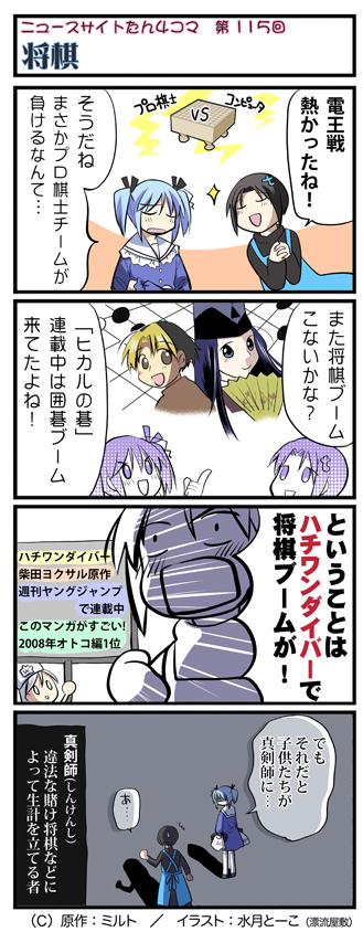 ニュースサイトたん4コマ第115回『将棋』,水月とーこ