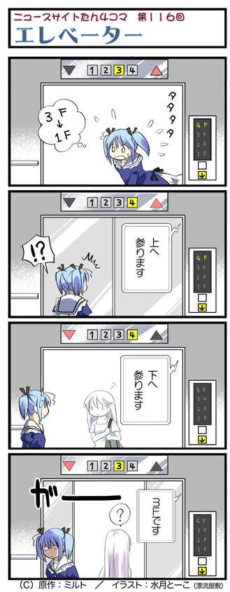 ニュースサイトたん4コマ第116回『エレベーター』,水月とーこ