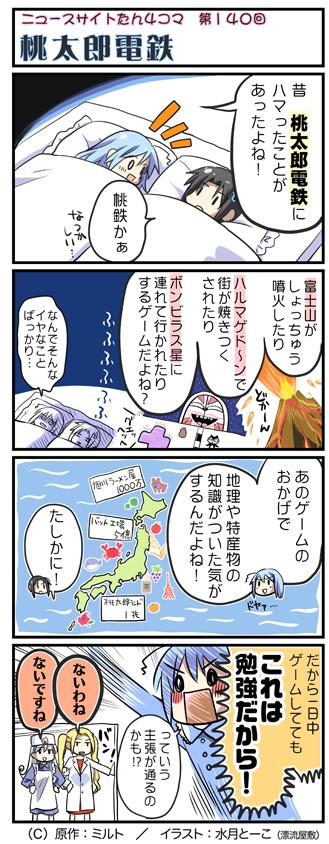 ニュースサイトたん4コマ第140回『桃太郎電鉄』,水月とーこ