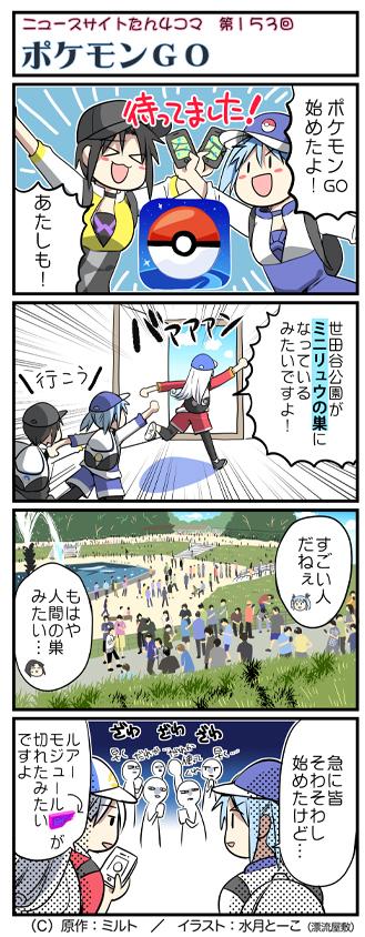 ニュースサイトたん4コマ第153回『ポケモンGO』,水月とーこ