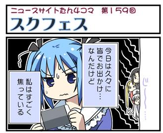 ニュースサイトたん4コマ第159回『スクフェス』,水月とーこ