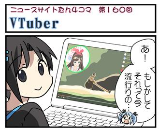 ニュースサイトたん4コマ第160回『VTuber』,水月とーこ