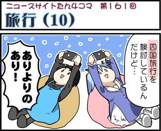 ニュースサイトたん4コマ第161回『旅行100』,水月とーこ