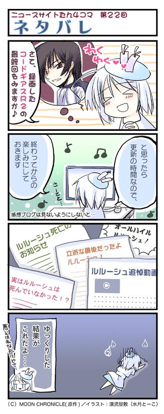 ニュースサイトたん4コマ第22回『ネタバレ』
