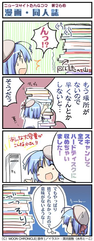 ニュースサイトたん4コマ第26回『漫画・同人誌』