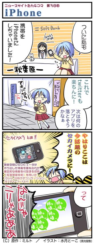 ニュースサイトたん4コマ第38回『iPhone』