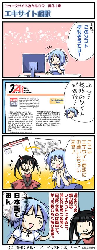 ニュースサイトたん4コマ第41回『エキサイト翻訳』