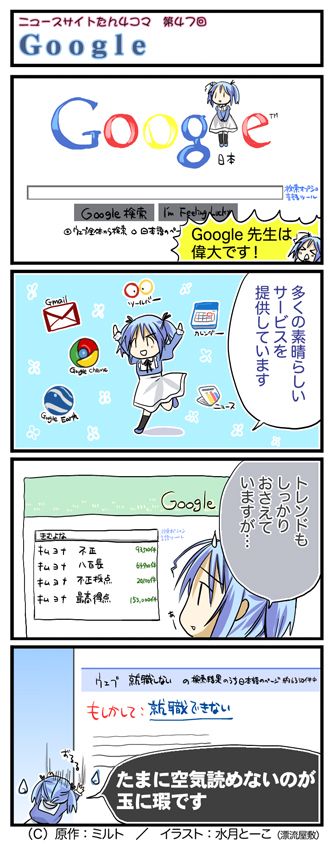 ニュースサイトたん4コマ第47回『Google』