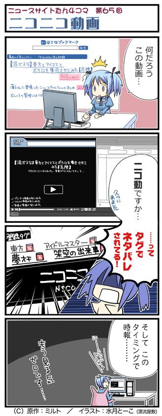 ニュースサイトたん4コマ第65回『ニコニコ動画』,水月とーこ