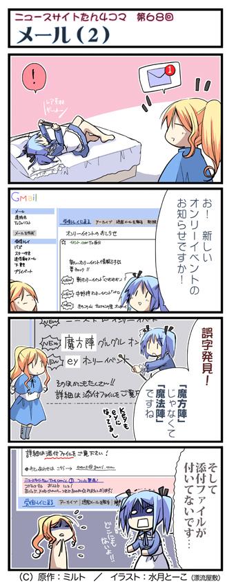 ニュースサイトたん4コマ第68回『メール(2)』,水月とーこ