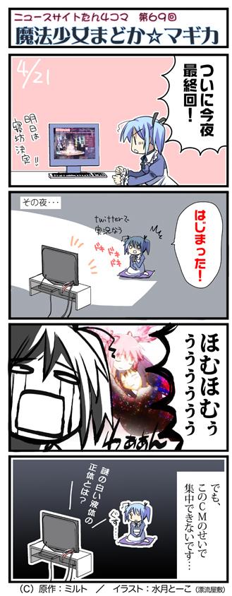 ニュースサイトたん4コマ第69回『魔法少女まどか☆マギカ』,水月とーこ