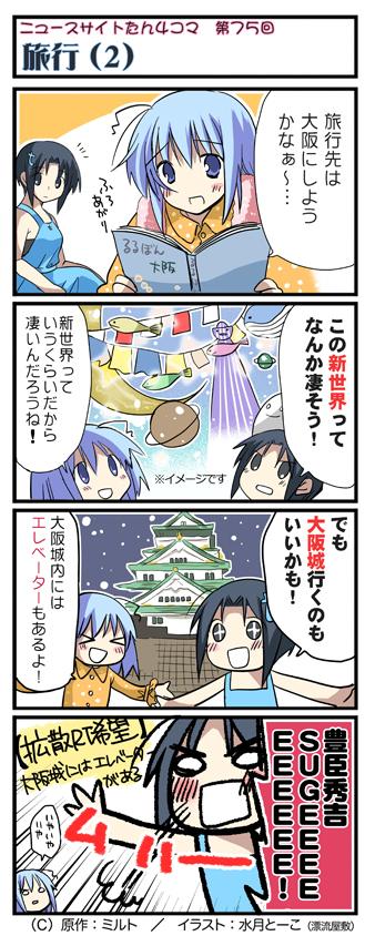 ニュースサイトたん4コマ第75回『旅行(2)』,水月とーこ