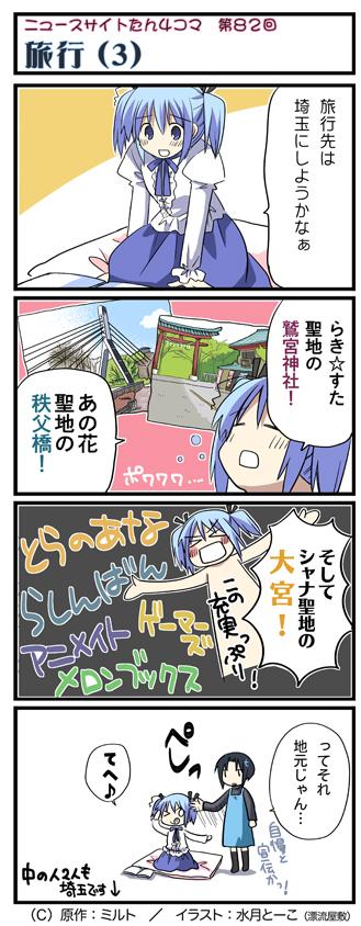 ニュースサイトたん4コマ第82回『旅行(3)』,水月とーこ