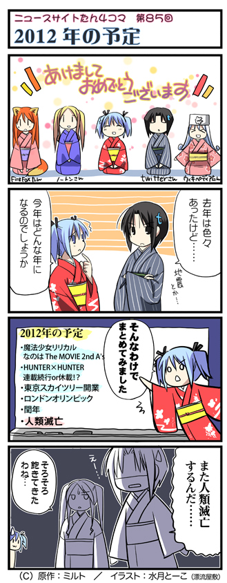 ニュースサイトたん4コマ第85回『2012年の予定』,水月とーこ