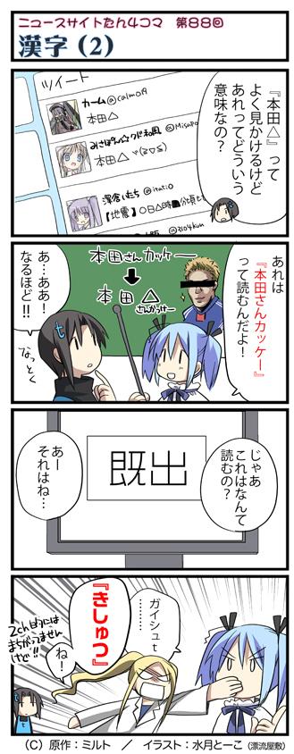 ニュースサイトたん4コマ第88回『漢字(2)』,水月とーこ