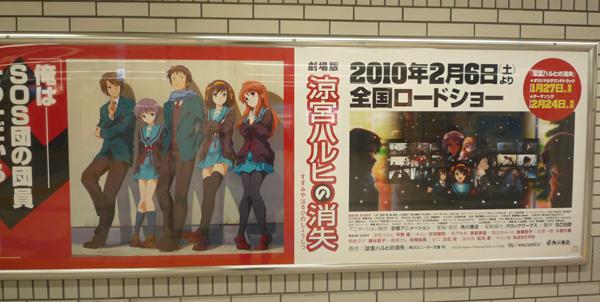 池袋駅、新宿駅にあった「ハルヒ」「レールガン」「Fate」の広告