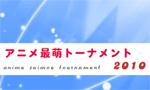 アニメ最萌トーナメント2010!決勝戦は三千院ナギvs中野梓