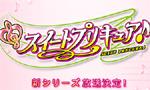 [公式発表]プリキュア新シリーズは「スイートプリキュア♪」