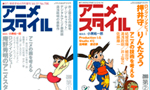 新アニメ誌「月刊アニメスタイル」が創刊決定!付録には「ねんどろいど ぷち 逢坂大河」