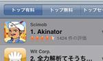 思い浮かべた人物(キャラ)をずばり当てる「Akinator」のiPhoneアプリが登場!