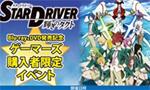 ゲーマーズで「STAR DRIVER 輝きのタクト」のBD&DVD発売記念イベントが開催決