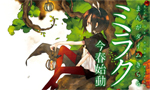 芳文社が今春に新漫画雑誌「まんがタイムきららミラク」を創刊予定!