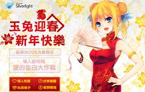 台湾Microsoft 公式萌えキャラ「藍澤 光」がチャイナ服に!