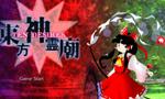 東方Projectの新作「東方神霊廟 ~ Ten Desires.」が発表される!
